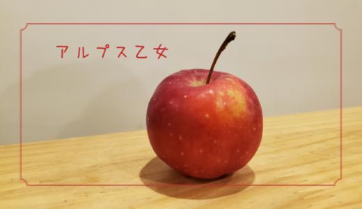 【アルプス乙女】は小さくてかわいいりんご|りんごの品種を勉強する#1