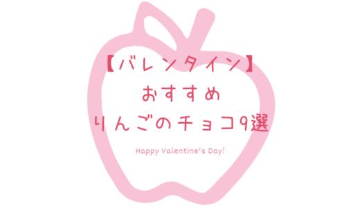 【バレンタイン】ネット通販で買えるおすすめのりんごのチョコレート9選