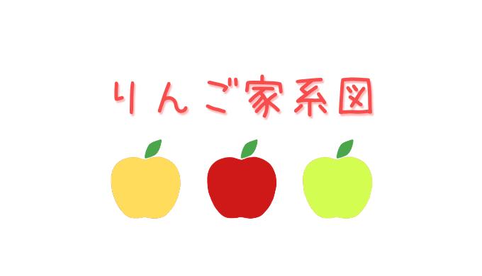 りんご家系図タイトル