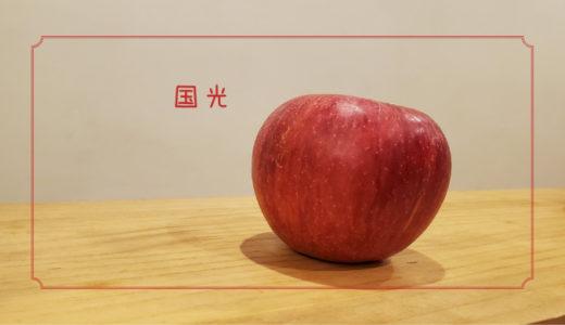 【国光】は日本のりんご産業を100年支えてきたりんご|りんごの品種を勉強する#5