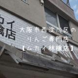 ムカイ林檎店