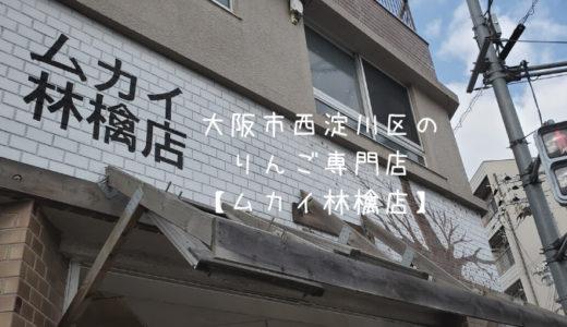 【ムカイ林檎店(大阪西淀店)】水曜日だけ開いている青森りんご専門店に行ってみた話
