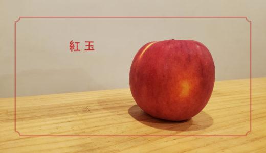 【紅玉】はお菓子作りにピッタリなりんご|りんごの品種を勉強する#2