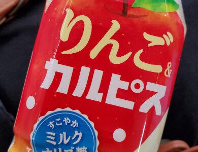 【りんご&カルピス】やさしいすっきりした味の期間限定のカルピス飲んでみた感想