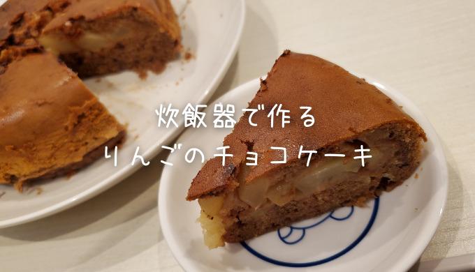 炊飯器で作る りんごのチョコケーキ