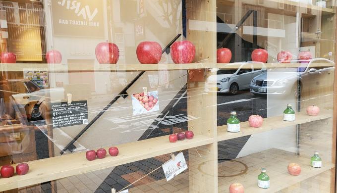 1階に飾られているりんご