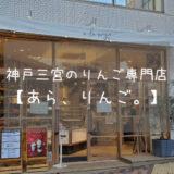 【あら、りんご。】神戸・三宮の青森りんご専門店に行ってみた話