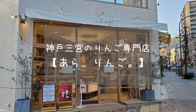 神戸三宮のりんご専門店 【あら、りんご。】