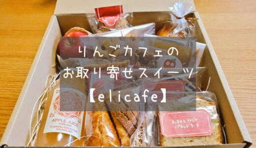 【elicafe】オンラインショップ限定のりんごの焼き菓子BOXを買ってみた話