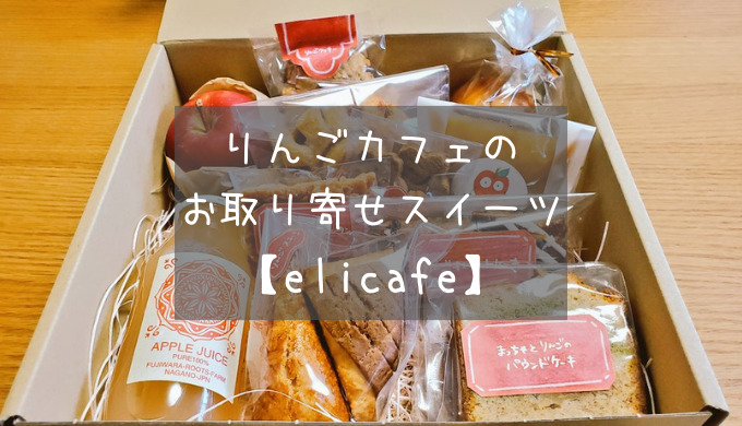 りんごカフェの お取り寄せスイーツ 【elicafe】