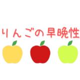 りんごの早晩性
