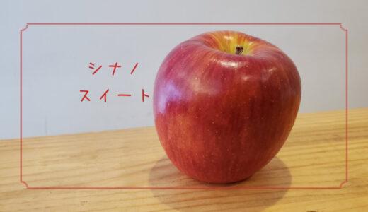 【シナノスイート】りんご界のサラブレッド的存在なりんご|りんごの品種を勉強する#10