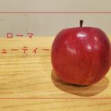 【ローマビューティー(芹川)】お酒の材料になる外国で有名なりんご|りんごの品種を勉強する#12