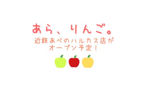 【あら、りんご。】大阪にも青森りんご専門店がオープン予定!