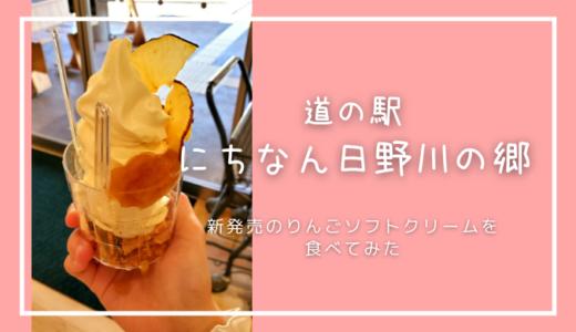 【道の駅にちなん日野川の郷】新発売!りんごソフトクリームを食べてみた話