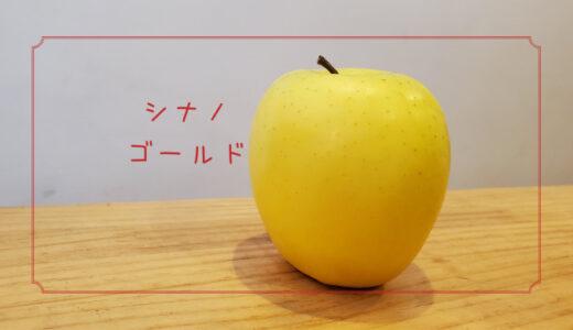 【シナノゴールド】甘酸っぱくてさわやかな味の黄色いりんご りんごの品種を勉強する#14