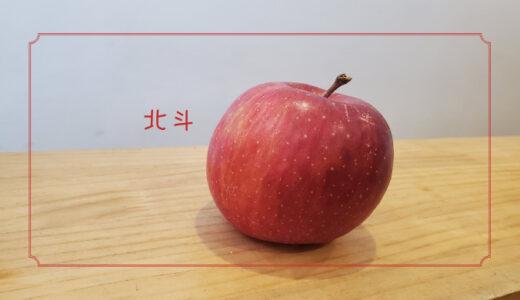 【北斗】栽培が難しくて栽培量が少ないレアなりんご りんごの品種を勉強する#15
